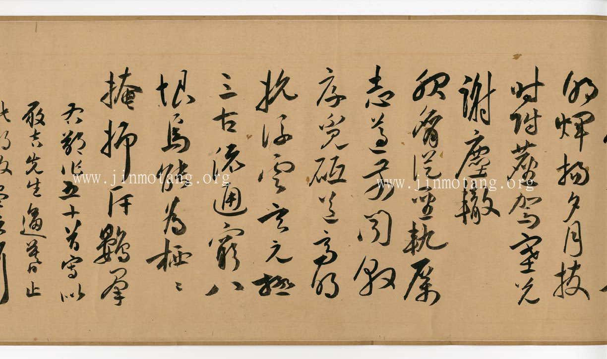 Image result for poem in cursive script Zhu Yunming